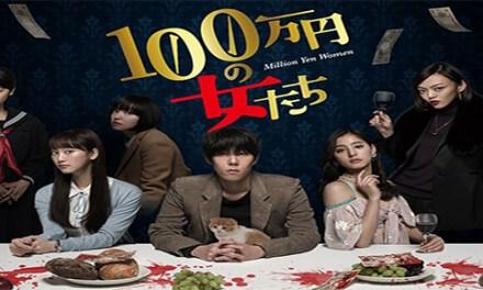 100 man yen no Onna tachi | 100万円の女たち