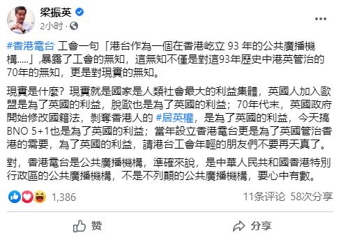 """梁振英:香港电台有人以BBC为""""榜样"""",却没学会国家观念"""