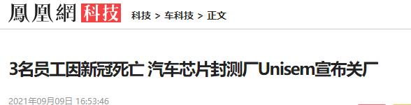 凤凰网科技频道截图