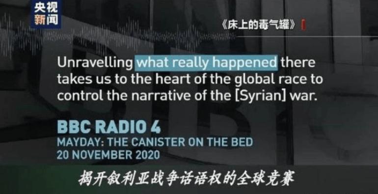 英国BBC罕见认错:纪录片《床上的毒气罐》造假了