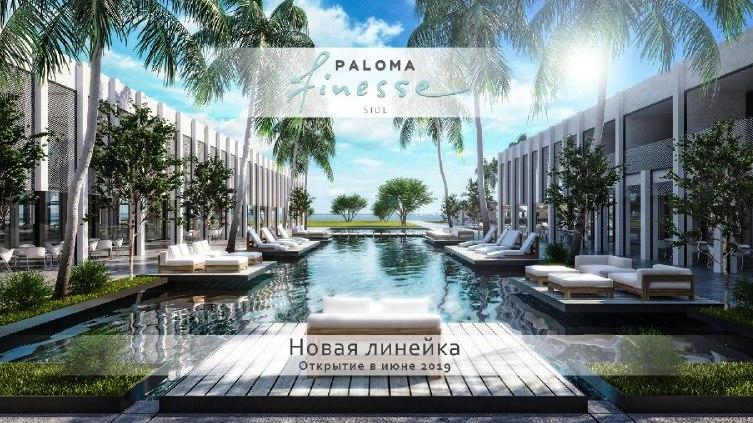 Туры в новый отель PALOMA FINESSE, Турция, фото 13