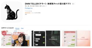 DMM Teller