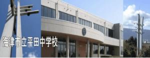 海津市立平田中学校