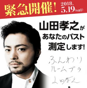 山田孝之、バスト測定会イベント