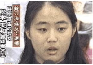 松本智津夫、長女