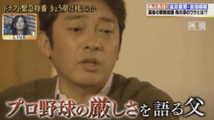 吉田輝星、父親、正樹
