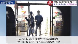 志田愛佳、文春砲、画像