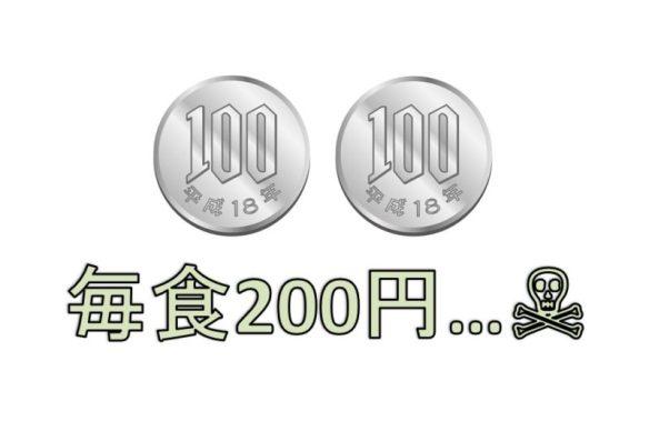 1食200円