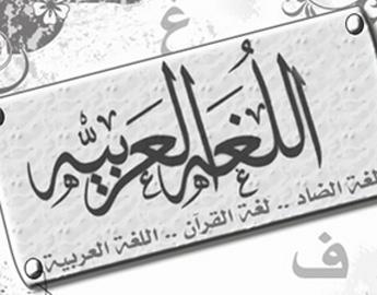 عربيتنا ... في يومها العالمي