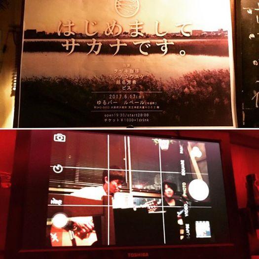 6/17(土)アコースティックライブ