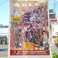 清瀬市秋のふれあいまつりポスター