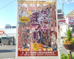 清瀬駅前の清瀬南口商店街主催、秋のふれあいまつり開催のポスター