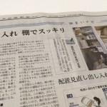 物入れ 棚でスッキリ〜住まいナビ@日経新聞2016年4月20日夕刊