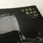 「歩道橋の魔術師」中華商場〜台北ノスタルジー
