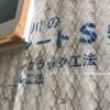 喜久井の家38 外壁左官工事その1