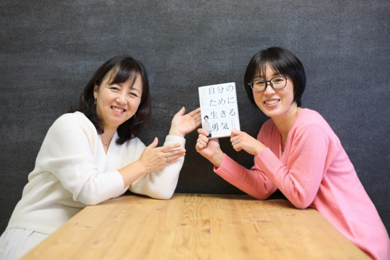 『自分のために生きる勇気』著者 白木夏子さんと語る会(共催:学び舎mom、WINGS ACADEMIA
