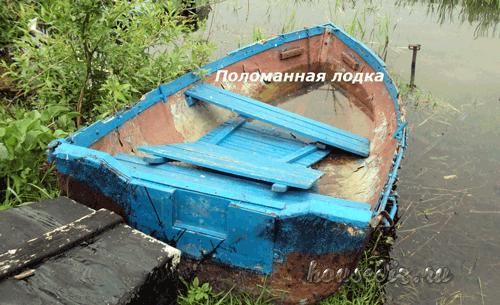 Gebrochenes Boot