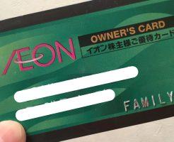 イオン 株主優待券 カード いつ届く ラウンジ