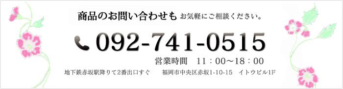 福岡市 宝石店 貴金属 ジュエリー エンゲージ