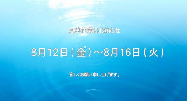 夏休み_コピー