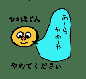 LINEスタンプ広島