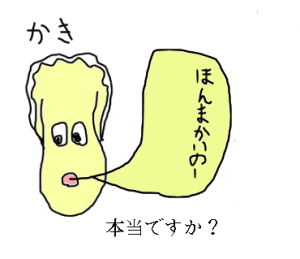 ラインスタンプ広島カキ