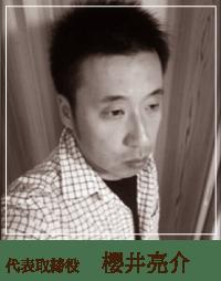 代表取締役 櫻井亮介