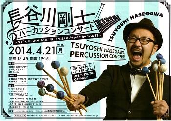 長谷川剛士パーカッションコンサート