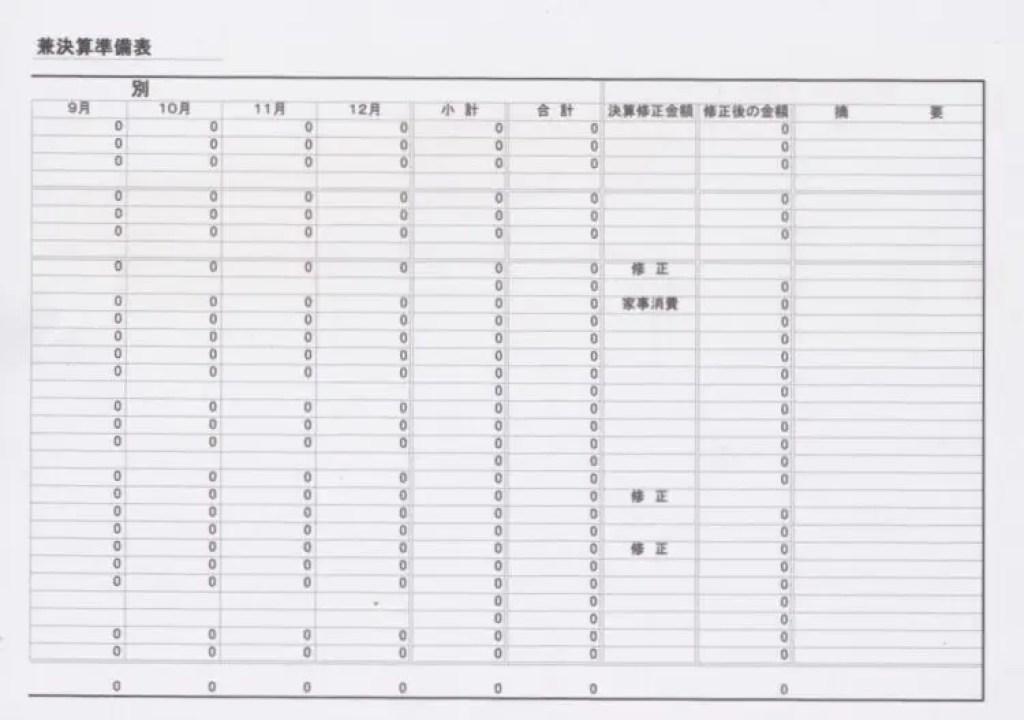 月別総括集計表2