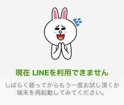 naver-line-line-is-temporarily-unavailable-error-message