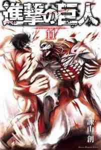 news_large_shingeki11_cover