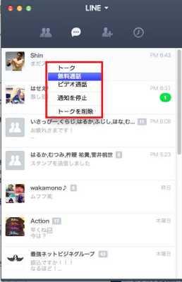 line-@c-tsuwa