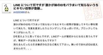line-id-baramaki