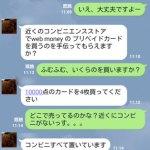 LINE 新・乗っ取り手法【アプリが開けないんだけど】に要注意!
