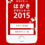 LINE 年賀状アプリの使い方[iPhone/Android]住所は不要!