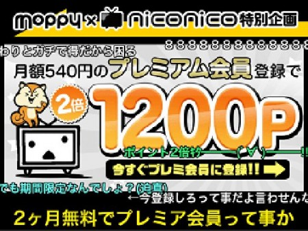 moppy_niconico_banner_1200p