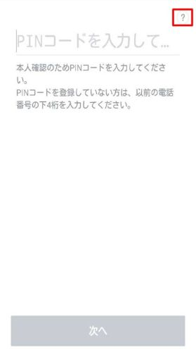 enterpincode_refertohelp_android_jp_p1