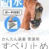 雪でも靴が滑らない工夫レディースシューズおすすめはこれ!