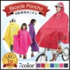 雨の日の自転車対策に!レインポンチョおすすめ3選