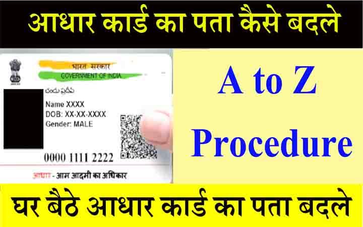 aadhar card address change kaise kare