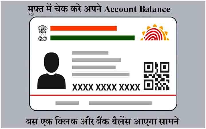 aadhar card se bank balance check online