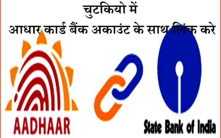 aadhar card link to bank account