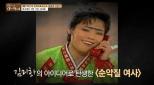 30. 'ms. wicked' Kim Mi Hwa