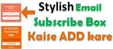 Email Subscribe Box कैसे Add करे How Add Email Subscribe Widget Hindi