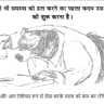 Suvichar or Karmth-ta se Tanav Ko Kam Kaise Kiya Jaye सुविचार और कर्मठता से तनाव दूर करें