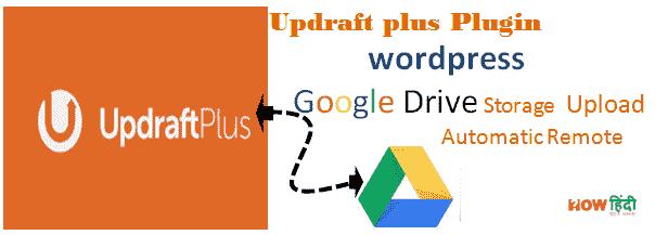 UpdraftPlus Plugin Se WordPress Blog Backup कैसे लेते है