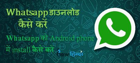 Whatsapp Chalu Karo Mobile Phone आसान तरीका हिंदी में