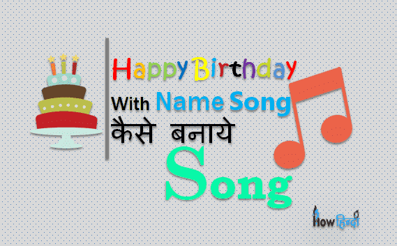 Happy Birthday Song With Name क स बन य ह द Free Download