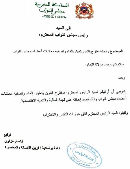 برلمانية عن حزب البام تقدم للمالكي مقترح قانون يتعلق بإلغاء وتصفية معاشات أعضاء مجلس النواب (وثيقة)