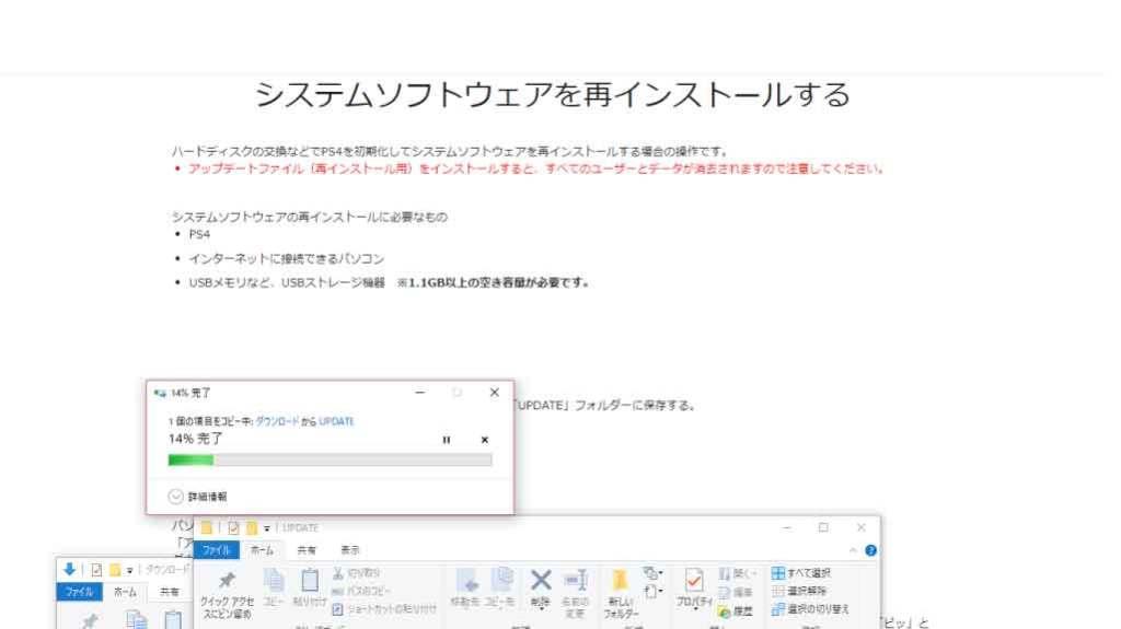「アップデートファイル(再インストール用)」をダウンロード